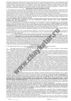 Образец договора. Страница 4